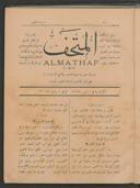 Nama-i farhangistan (1943 - 1947)